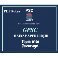 GPSC Mains Complete Paper 1 2 and 3 PDF (Digital) Notes