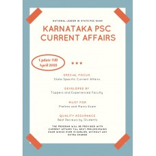 Karnataka 2018 Current Affairs(Update Till April 2018- Yearly PDF Module