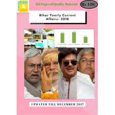 Bihar 2018 Current Affairs- Yearly PDF Module Updated Till 31st May