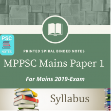 MPPCS Mains Printed Spiral Binded Notes Paper 1